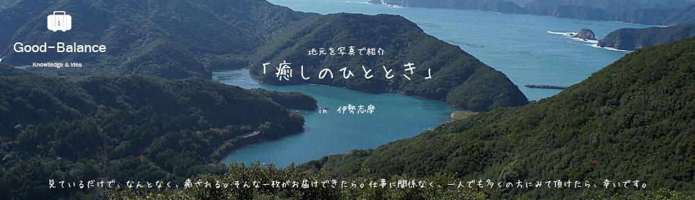 「癒しのひととき」伊勢志摩を写真でお届け。地元スタッフならではのお薦め観光スポットをお届け。