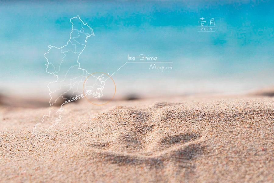 御座の白浜
